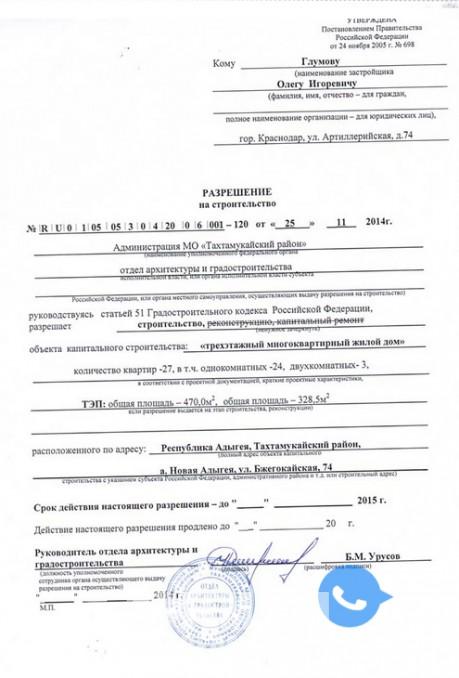 Разрешение на строительство и свидетельство о праве собственности