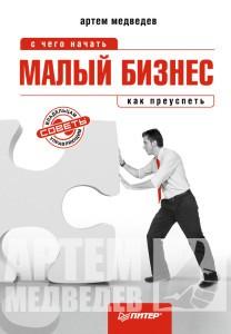 медведев артем малый бизнес с чего начать как преуспеть