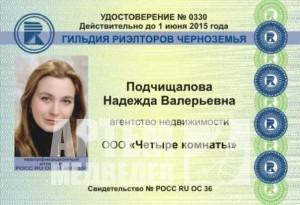 удостоверение риэлтора
