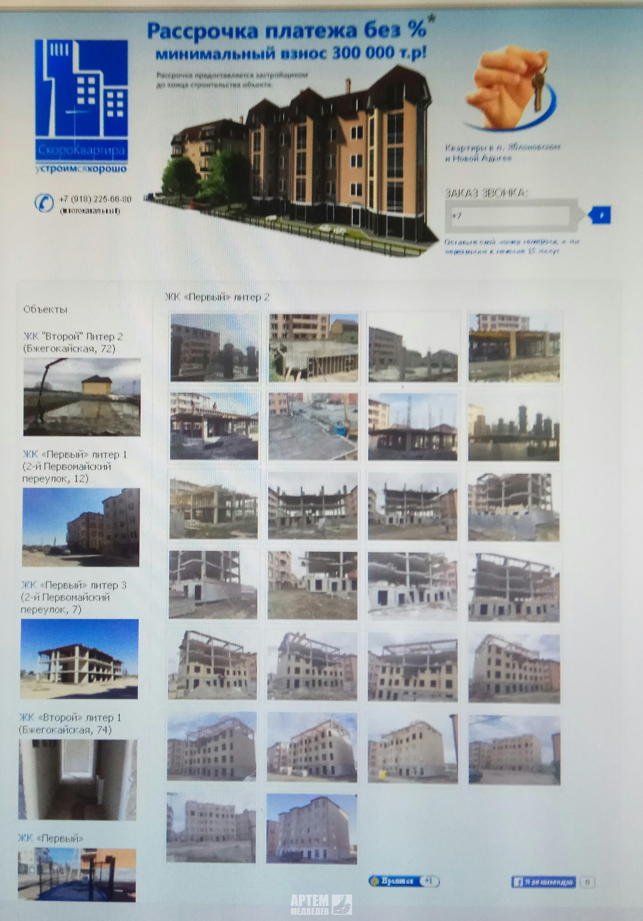 сайт СкороКвартира