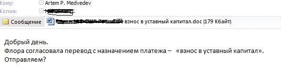"""Согласование перевода в банк """"Флора-Москва"""""""