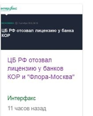 Скриншот новости об отзыве лицензии